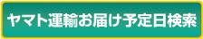 ヤマト運輸お届け予定日検索